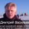 09.02.2021 – Дмитрий Васильев о профилактике детского травматизма