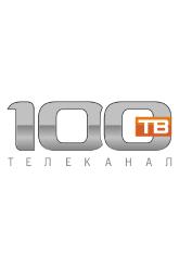 100 тв
